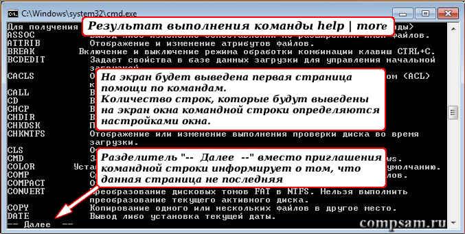 cmd_help_more1