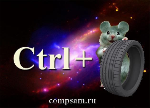 Comb_Ctrl_plus_koleso