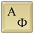Key_A_Ф