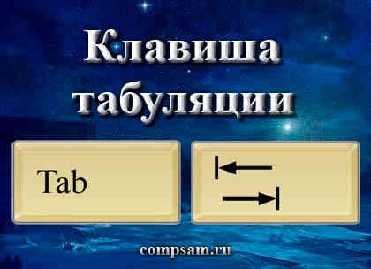 Key_Tab