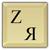 Key_Z_Я