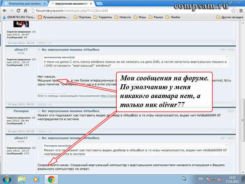создать аватар для форума: