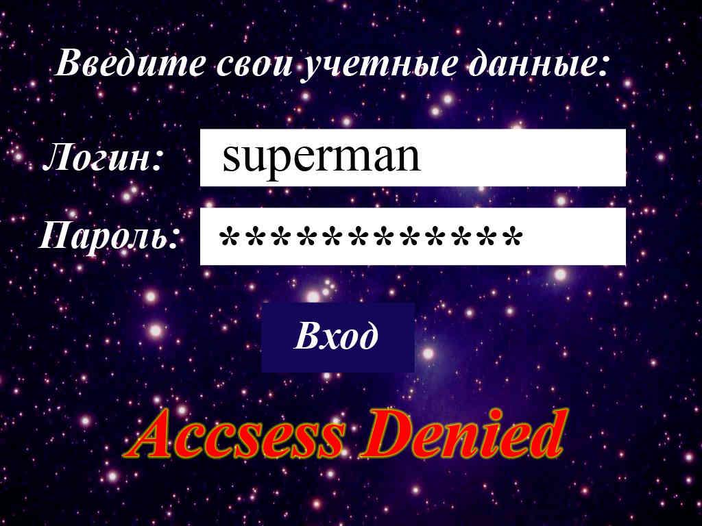 Что такое логин и password 24 фотография
