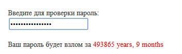 Как сделать сложные пароль 812