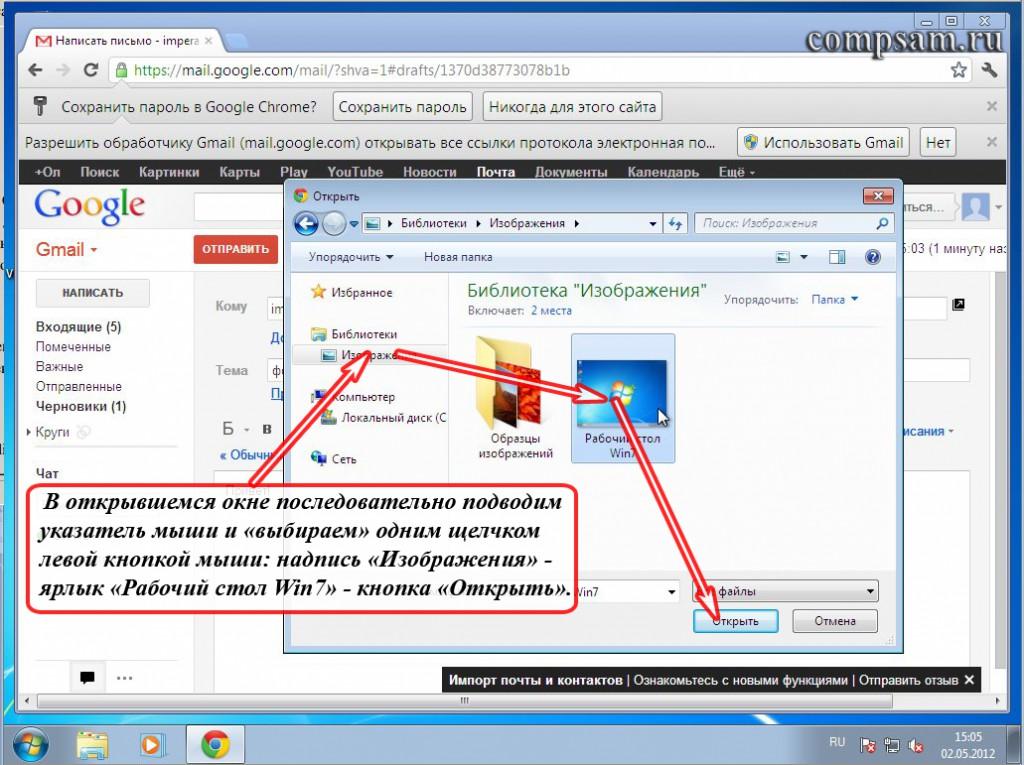 Как сделать скриншот на рабочем экране