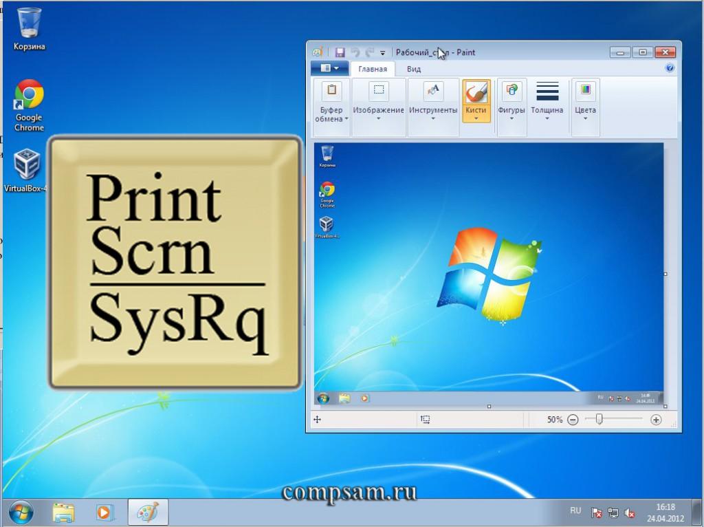 Как сделать скриншот экрана на компьютере фото на windows 7 - Russkij-Litra.ru