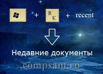 rec_win_7